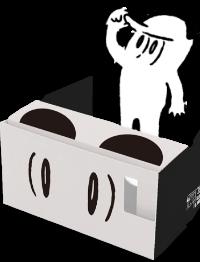 箱と「ぼく」