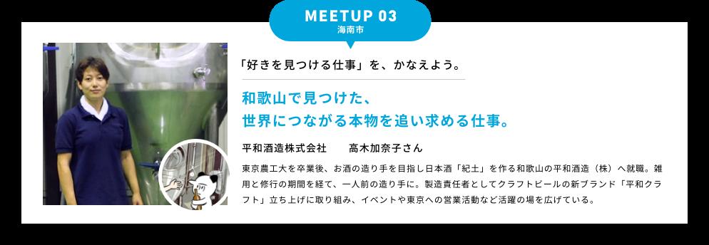 MEETUP03
