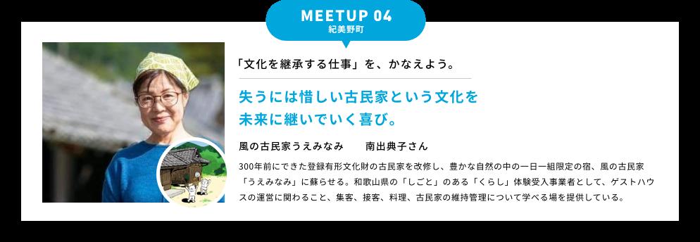 MEETUP04