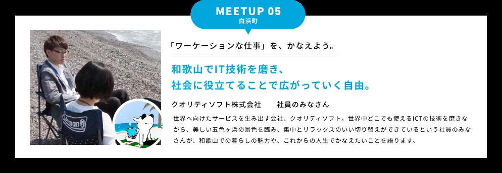 MEETUP05