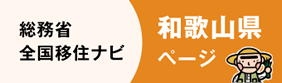 総務省全国移住ナビ 和歌山県