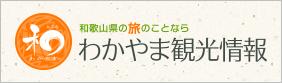 和歌山県の旅のことなら わかやま観光情報