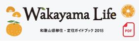 和歌山県移住・定住ガイドブック
